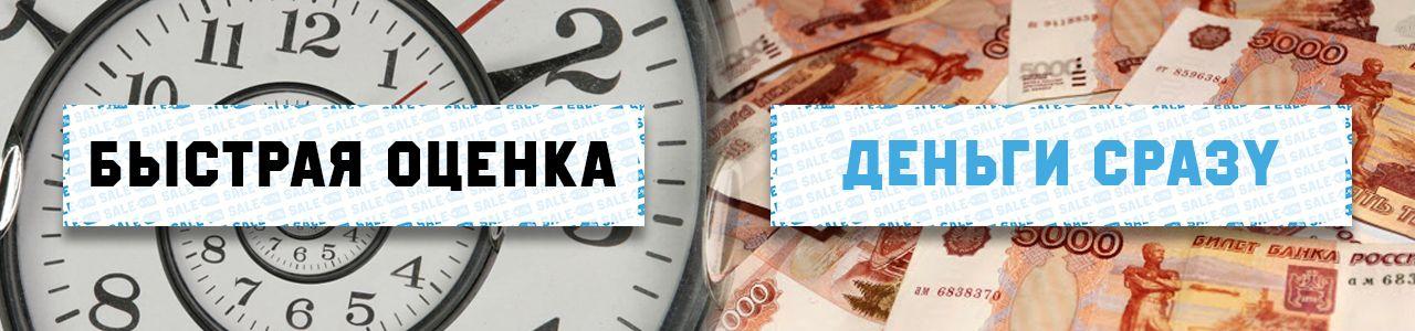 Срочный выкуп игровых аксессуаров в Челябинске